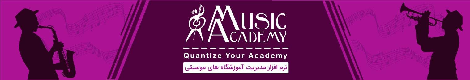 موزیک-آکادمی-نرم-افزار-مدیریت-آموزشگاه-موسیقی