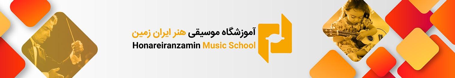 آموزشگاه-موسیقی-هنر-ایران-زمین