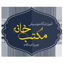آموزشگاه موسیقی مکتب خانه میرزا عبدالله