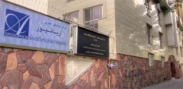 آموزشگاه زبان آریان پور