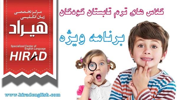 آموزشگاه زبان هیراد