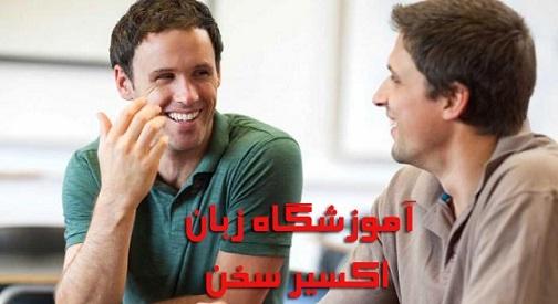آموزشگاه زبان اکسیر سخن