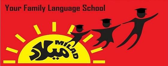 آموزشگاه زبان میلاد