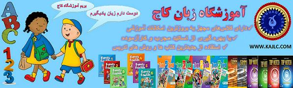 آموزشگاه زبان کاج