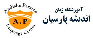 آموزشگاه زبان اندیشه پارسیان
