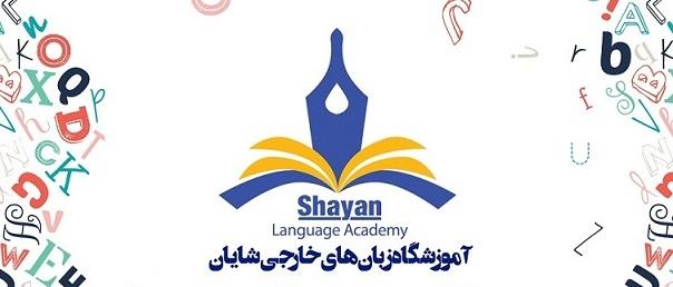 آموزشگاه زبان اندیشه شایان