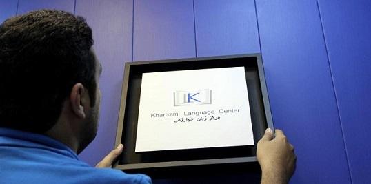 آموزشگاه زبان خوارزمی