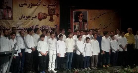 آموزشگاه موسیقی رودکی اصفهان- هوچین