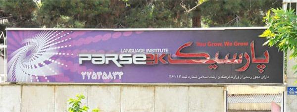 آموزشگاه زبان پارسیک - هوچین