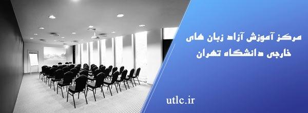 مرکز آموزش آزاد زبان های خارجی دانشگاه تهران - هوچین