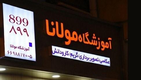 آموزشگاه سینمایی و بازیگری مولانا- هوچین