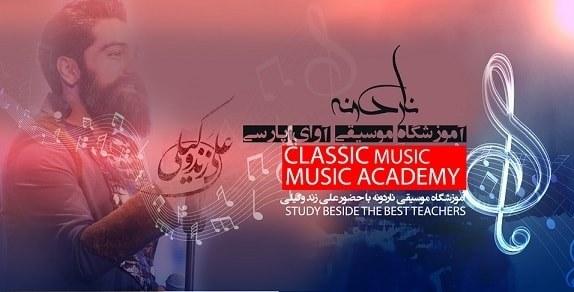 آموزشگاه موسیقی ناردونه- هوچین