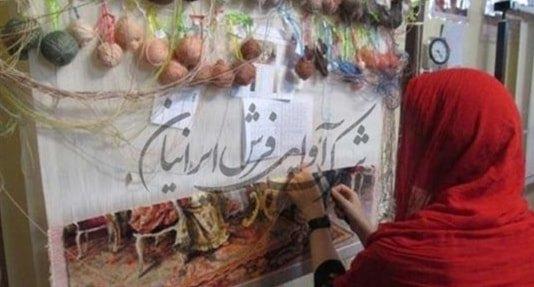 آموزشگاه آوای فرش ایرانیان - هوچین