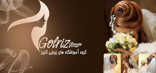 سالن زیبایی و آموزشگاه گلریز، مشهد، هوچین