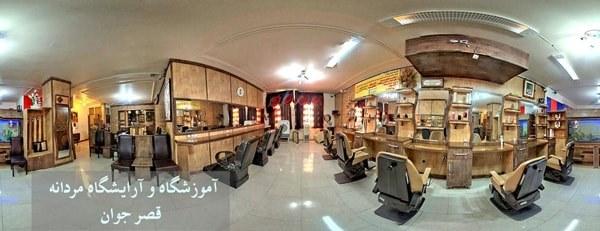 آموزشگاه آرایشگری قصر موی جوان-هوچین
