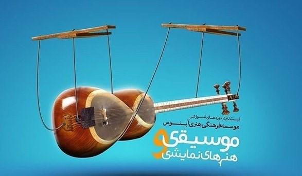 آموزشگاه موسیقی آبنوس، شیراز- هوچین