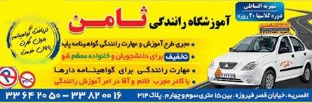 آموزشگاه رانندگی ثامن افسریه- هوچین