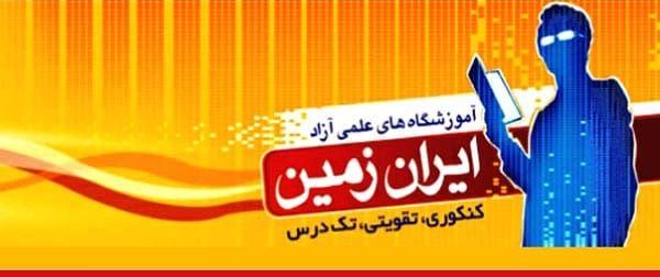 آموزشگاه کنکور ایران زمین-هوچین
