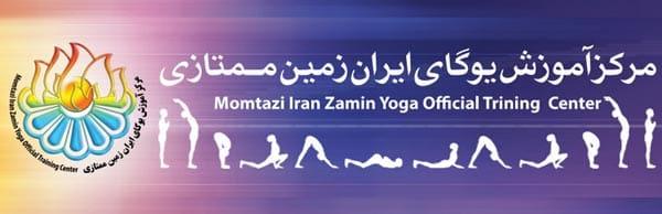 یوگای ایران زمین-هوچین
