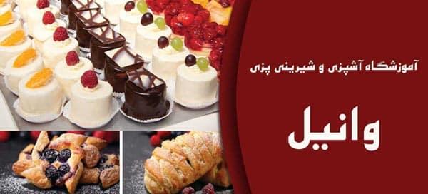 آموزشگاه آشپزی و شیرینی پزی وانیل-هوچین