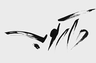 آموزشگاه موسیقی دارکوب-هوچین