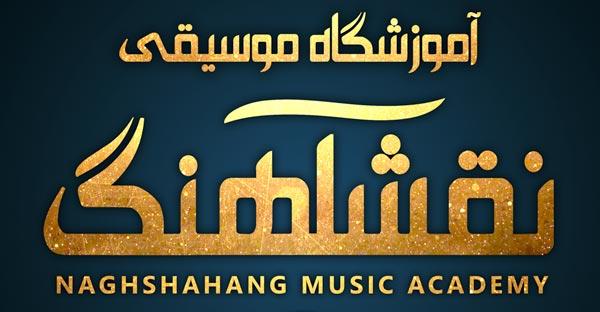 آموزشگاه موسیقی نقش آهنگ