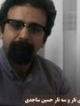 حسین ساجدی